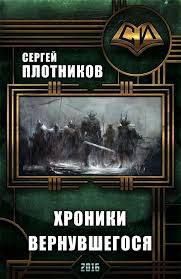 Сергей Плотников. Хроники вернувшегося. Книга 1.