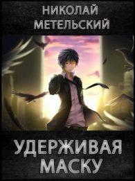 Николай Метельский. Срывая маски