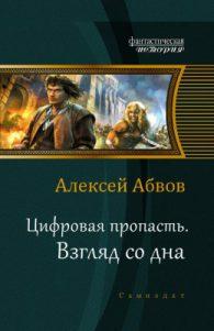 Алексей Абвов. Взгляд со дна