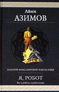 Айзек Азимов. Рассказы о роботах