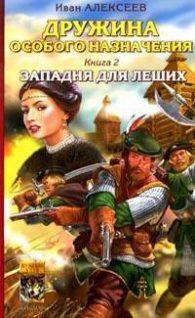 Иван Алексеев. Западня для леших
