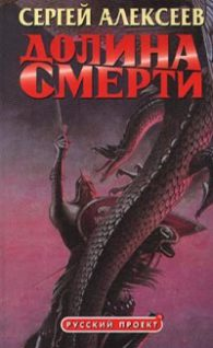Сергей Т. Алексеев. Долина смерти