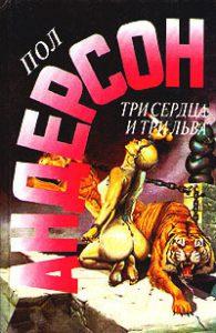 Пол Андресон. Три сердца и три льва