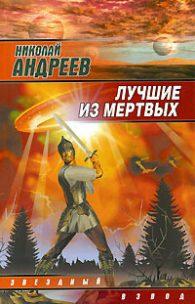 Николай Андреев. Лучшие из мертвых