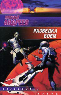 Николай Андреев. Разведка боем