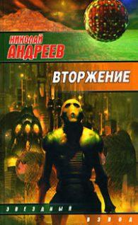 Николай Андреев. Вторжение