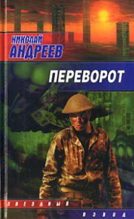 Николай Андреев. Переворот
