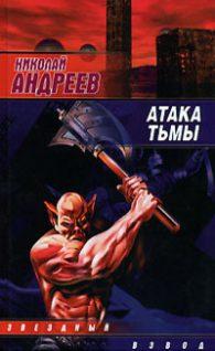Николай Андреев. Атака тьмы