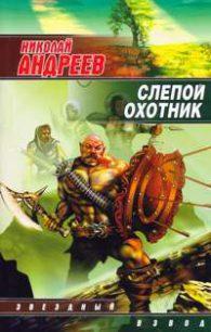 Николай Андреев. Слепой охотник