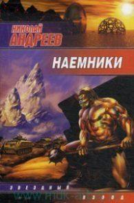 Николай Андреев. Наёмники