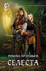 Роман Артемьев. Селеста