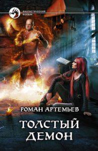Роман Артемьев. Толстый демон