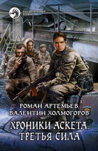 Роман Артемьев. Хроники Аскета. Третья сила