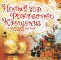 Сборник. Новый год, Рождество, Крещение в рассказах русских писателей