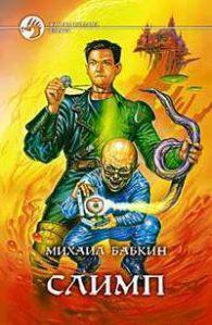 Михаил Бабкин. Слимп
