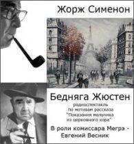 Жорж Сименон. Бедняга Жюстен