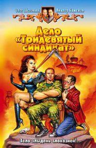 Виктор Баженов, Олег Шелонин. Дело «Тридевятый синдикат»