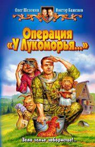 Виктор Баженов, Олег Шелонин. Операция «У Лукоморья…»