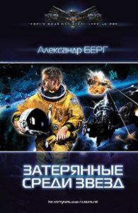 Александр Берг. Затерянные среди звезд