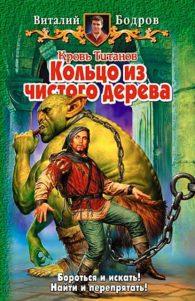 Виталий Бодров. Кольцо из чистого дерева