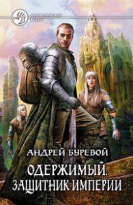 Андрей Буревой. Одержимый. Защитник Империи