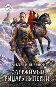 Андрей Буревой. Одержимый. Рыцарь Империи