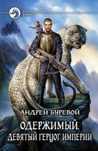 Андрей Буревой. Одержимый. Девятый герцог Империи