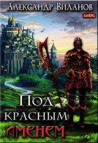 Александр Виланов. Под красным именем