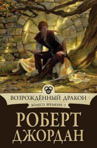 Роберт Джордан. Возрождённый дракон