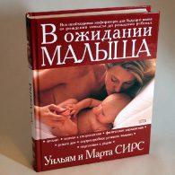 Уильям и Марта Сирс. В ожидании малыша.