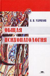 Валентин Марилов. Общая психопатология