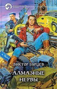 Юрий Бурносов, Виктор Косенков. Алмазные НЕРвы
