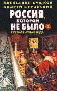 Андрей Буровский, Александр Бушков. Русская Атлантида