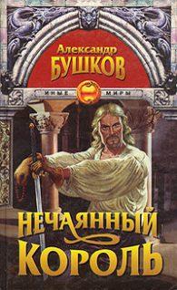 Александр Бушков. Нечаянный король