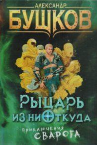 Александр Бушков. Рыцарь из ниоткуда