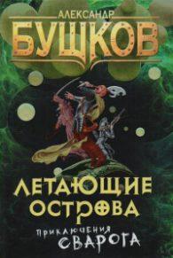 Александр Бушков. Летающие острова