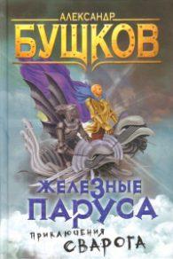 Александр Бушков. Железные паруса