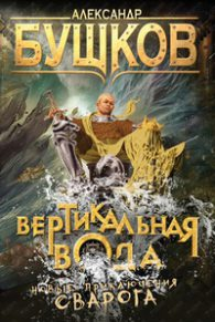 Александр Бушков. Вертикальная вода