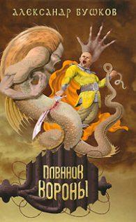 Александр Бушков. Пленник Короны