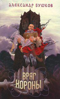 Александр Бушков. Враг Короны