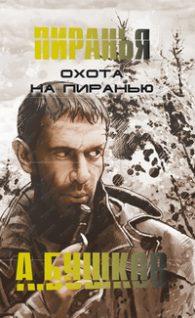 Александр Бушков. Охота на пиранью