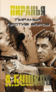 Александр Бушков. Пиранья против воров