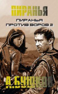Александр Бушков. Пиранья против воров-2