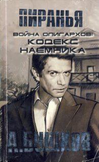 Александр Бушков. Пиранья. Кодекс наёмника