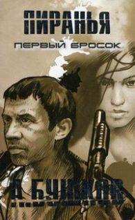 Александр Бушков. Пиранья. Первый бросок