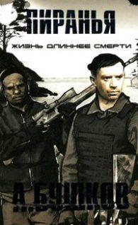 Александр Бушков. Пиранья. Жизнь длиннее смерти