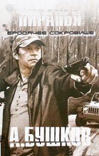 Александр Бушков. Пиранья. Бродячее сокровище