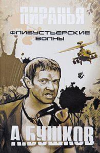 Александр Бушков. Пиранья. Флибустьерские волны