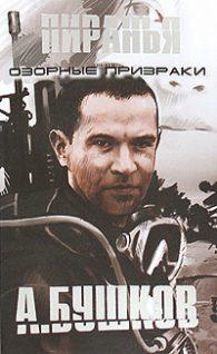 Александр Бушков. Пиранья. Озорные призраки