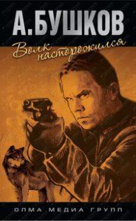Александр Бушков. Волк насторожился